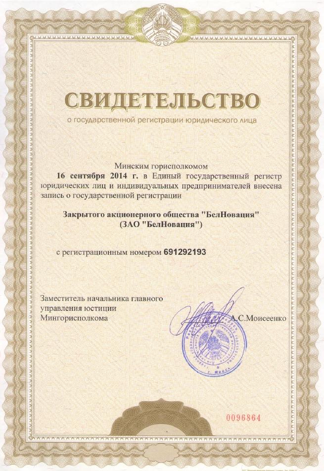 Регистрация ООО «БЕЛТРУДЭКСПЕРТИЗА».